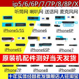 适用于iphone6苹果5S678PlusX听筒网6sp喇叭网6S防尘网送话网7P麦图片