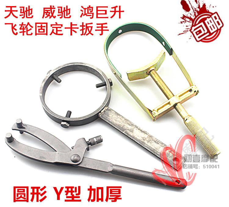 摩托车踏板车皮带盘普利盘磁电机离合器拆卸工具飞轮固定卡扳手