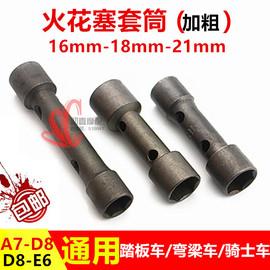 包邮 摩托车火花塞套筒A7 16mm D8 18mm六角扳手拆装维修工具通用