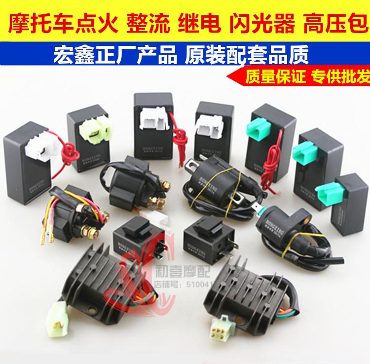 摩托车五大电器GY6/ZJ/CG125点火器 整流器 继电器 高压包 闪光器