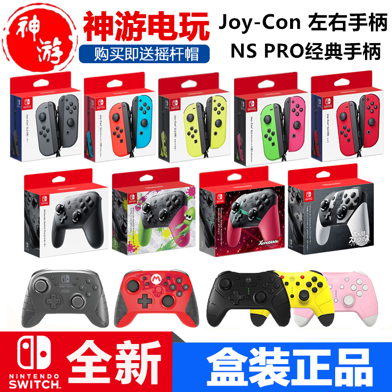 任天堂switch ns joy-con体感手柄