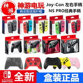 任天堂 Switch NS Joy-Con 左右双手柄 体感 喷射异度PRO游戏手柄