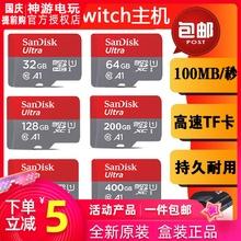 任天堂 switch NS 闪迪原装 主机扩展卡 TF卡 存储 储存卡 记忆卡