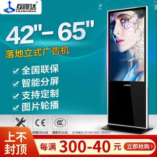 高清网络一体机广告电视宣传屏播放器安卓落地式 42寸55寸led液晶显示屏广告机立式 分屏竖屏非触控立式 广告机