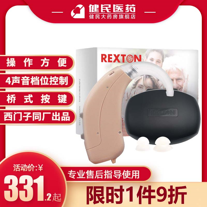 Siemens Liston hearing aid P3 wireless invisible hearing aid for the deaf and the elderly