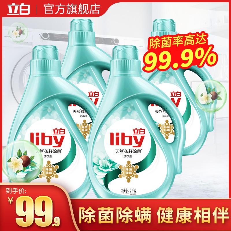 立白天然茶籽洗衣液12斤除菌除螨组合促销装家庭瓶装手洗机洗家用