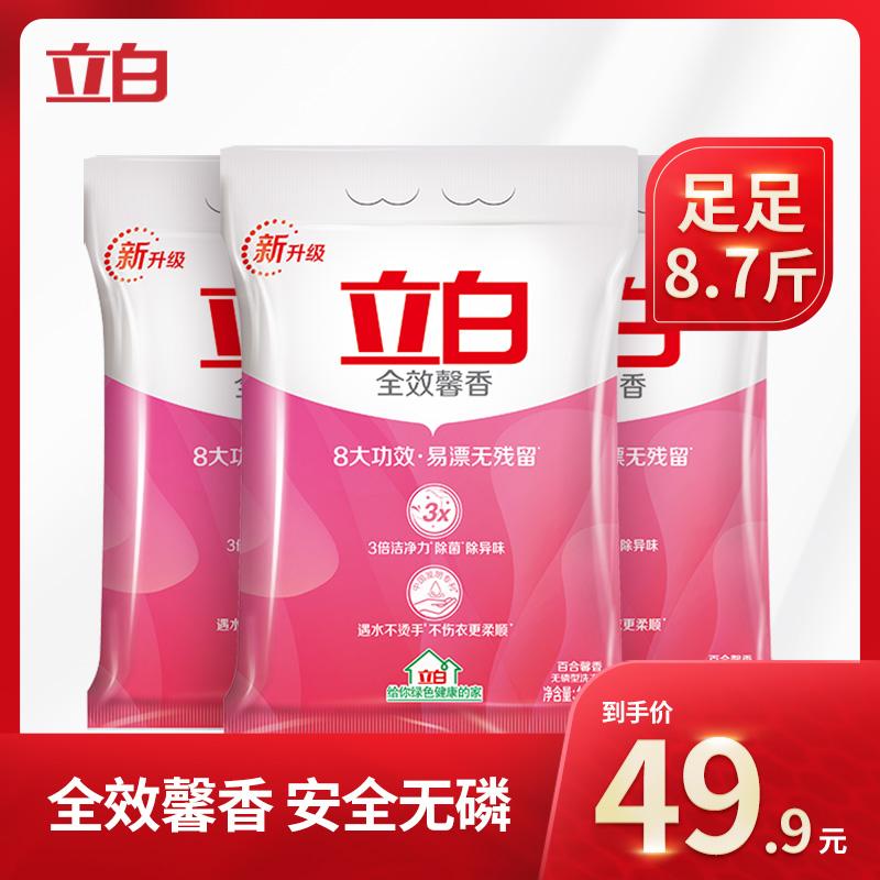 立白洗衣粉全效馨香无磷去污去渍不伤手促销组合装家庭装1.45kg*3