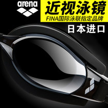 Arena Arina Swimming mirror myopia degree HD anti-fog waterproof large frame professional swimming glasses equipped men and women