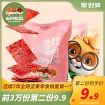 麻辣零食风干熟食小吃食品肉脯特产肉干猪肉脯160g三只松鼠