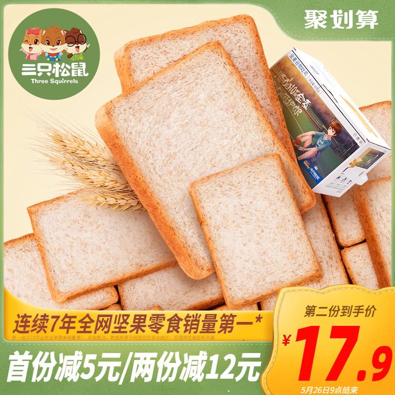 【三只松鼠_全麦谷物吐司800g/整箱】黑麦面包无蔗糖早餐代餐粗粮图片