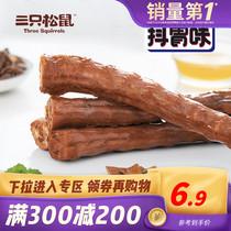 麻辣鴨肉干類真空醬味小零食散裝480g燕湘源手撕肉干小包裝香辣味