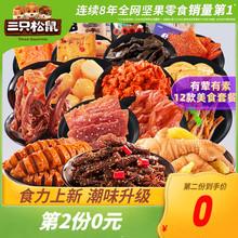 【三只松鼠_麻辣零食大礼包】网红小吃休闲食品鸭脖牛肉熟食整箱