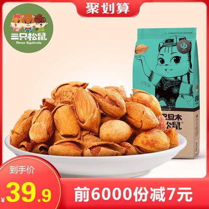 【三只松鼠_手剥巴旦木235gx2】休闲零食坚果炒货特产干果扁桃仁