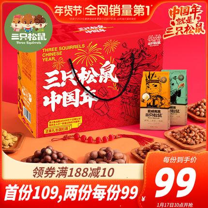 【三只松鼠_年货坚果大礼包1633g/9袋】零食每日坚果混合送礼礼盒