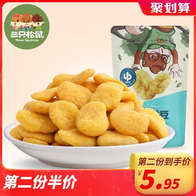 【三只 松鼠_蟹香蚕豆205g】休闲零食食品特产炒货小吃蚕豆蟹黄味
