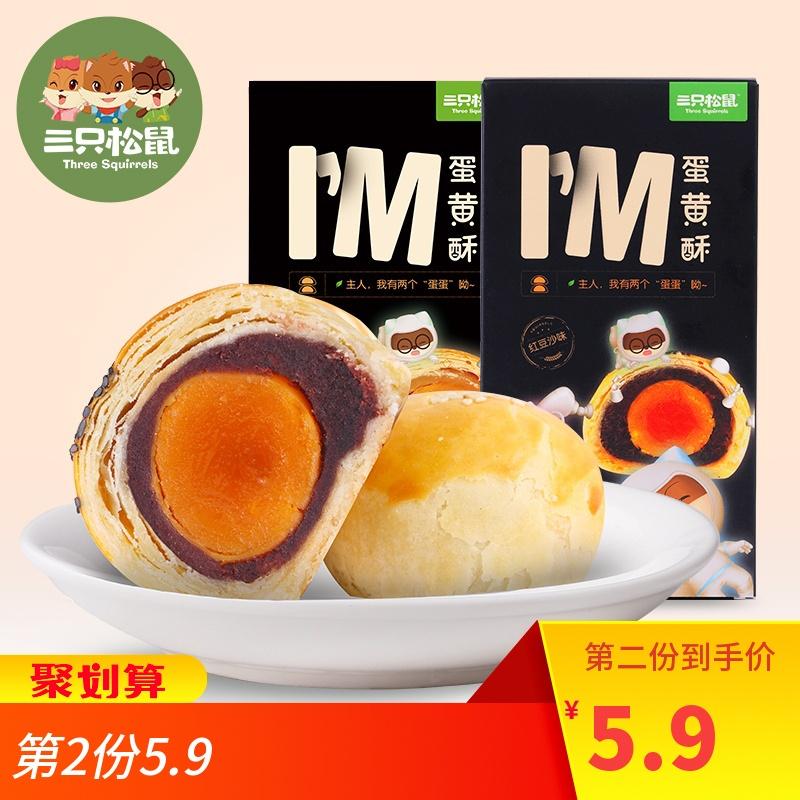 【三只松鼠_蛋黄酥120g】休闲零食特产传统糕点点?#30007;?#21507;咸蛋黄酥