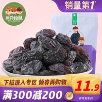滿減三只松鼠黑加侖葡萄干180g休閑零食特產新疆吐魯番蜜餞