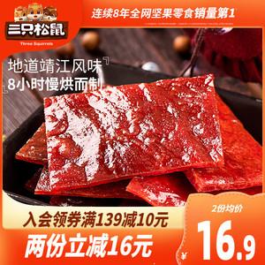 【三只松鼠_猪肉脯160g】网红熟食