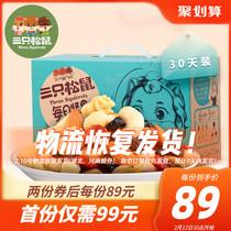 三只松鼠每日堅果750g30包零食吃貨大禮包干果混合孕婦禮盒