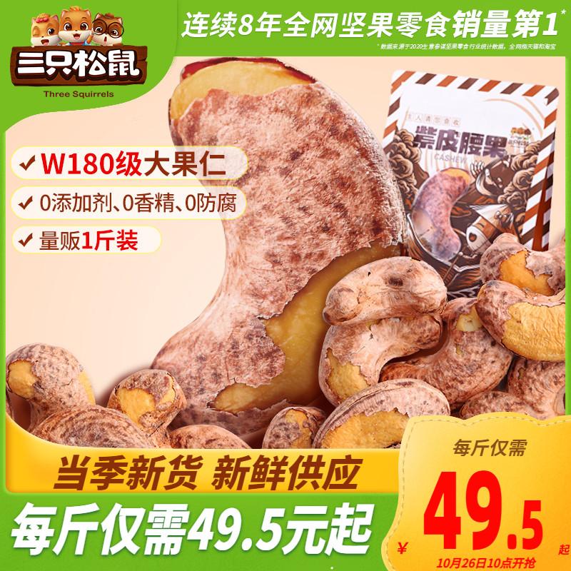 【三只松鼠_紫皮腰果500g】原味带皮坚果仁干果炒货零食特产小吃