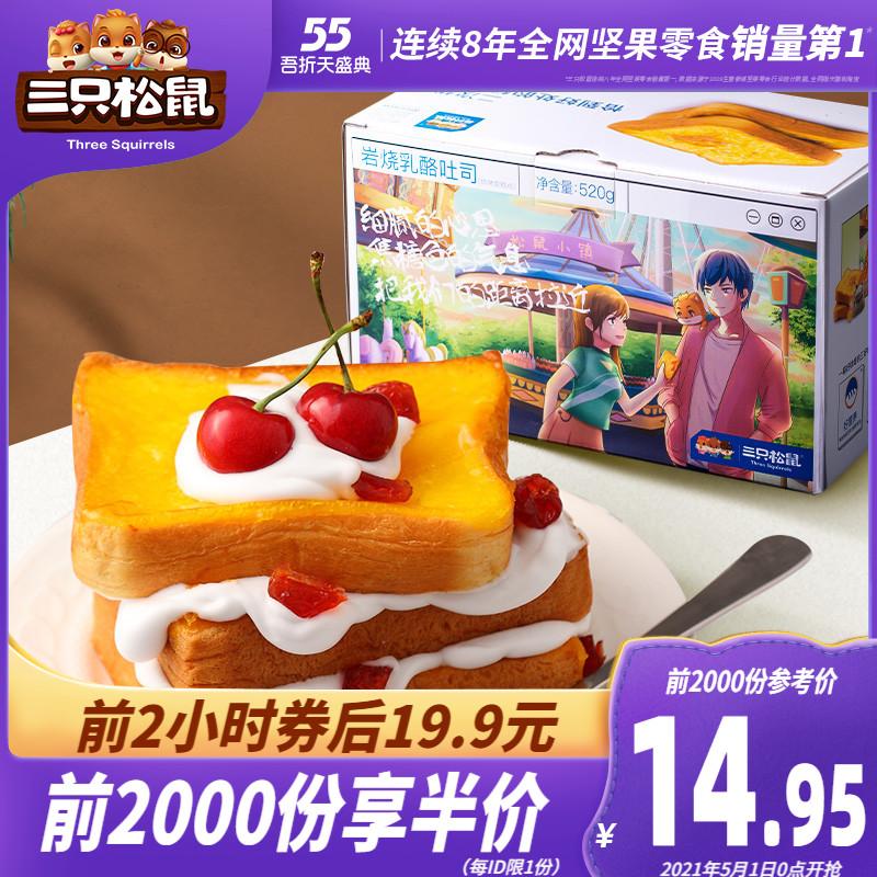 【前2000名¥14.95】岩烧乳酪吐司520g