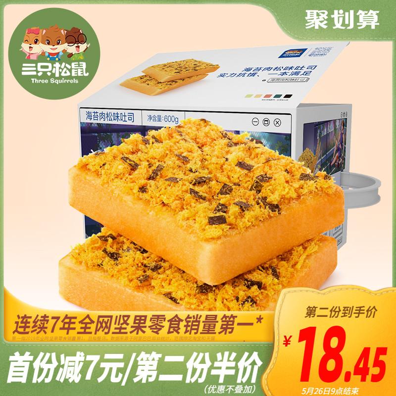 【三只松鼠_海苔肉松味吐司600g/整箱】休闲食品营养早餐代餐面包图片