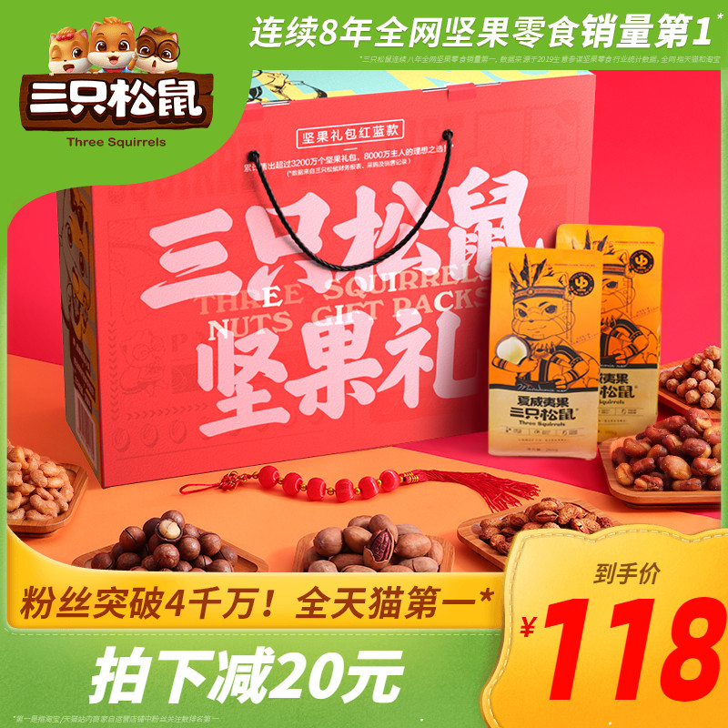 【三只松鼠_坚果大礼包1633g/9袋】