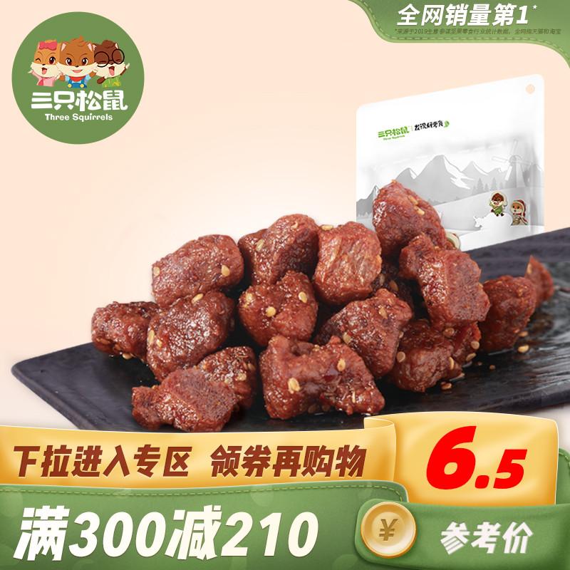 满减【三只松鼠_素牛肉粒130g】特产大刀肉辣条零食麻辣面筋儿时图片