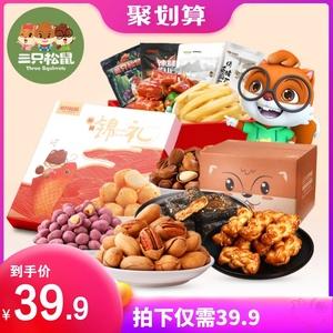 领5元券购买【三只松鼠_零食大礼包】网红坚果组合休闲小吃食品超大一箱批发