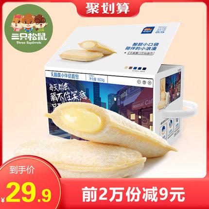 【三只松鼠_乳酸菌小伴侣800g/箱】营养口袋小面包早餐整箱蛋糕