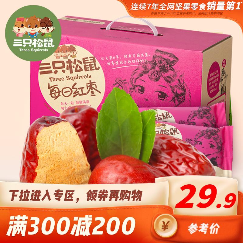 包邮满减【三只松鼠_每日红枣800g/箱】零食特产干果蜜饯新疆大个骏枣