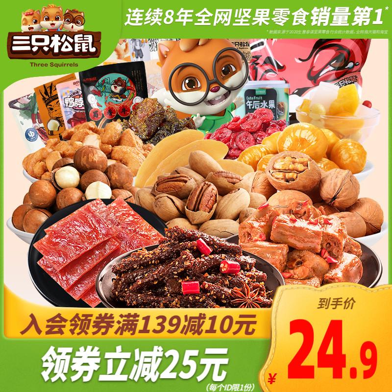 【三只松鼠_零食大礼包】网红零食解馋小吃休闲食品宿舍夜宵爆款