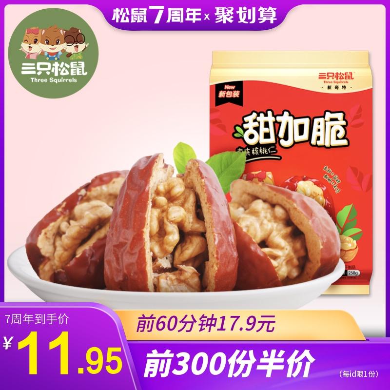 【三只松鼠_枣夹核桃仁258g】甜加脆零食大红枣子干果夹核桃仁