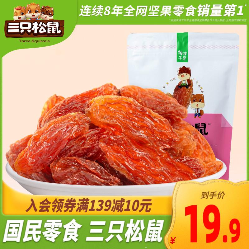 【三只松鼠_玫瑰红葡萄干120gx3】休闲食品零食果干蜜饯新疆特产