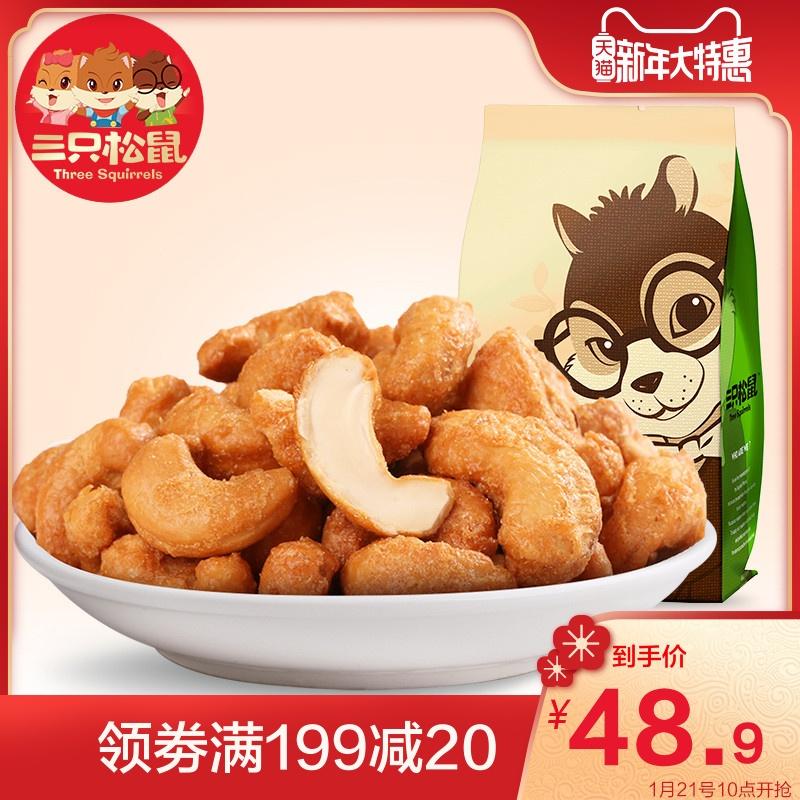 【三只松鼠_炭烧腰果185gx2袋】休闲坚果零食特产干果碳烧果仁