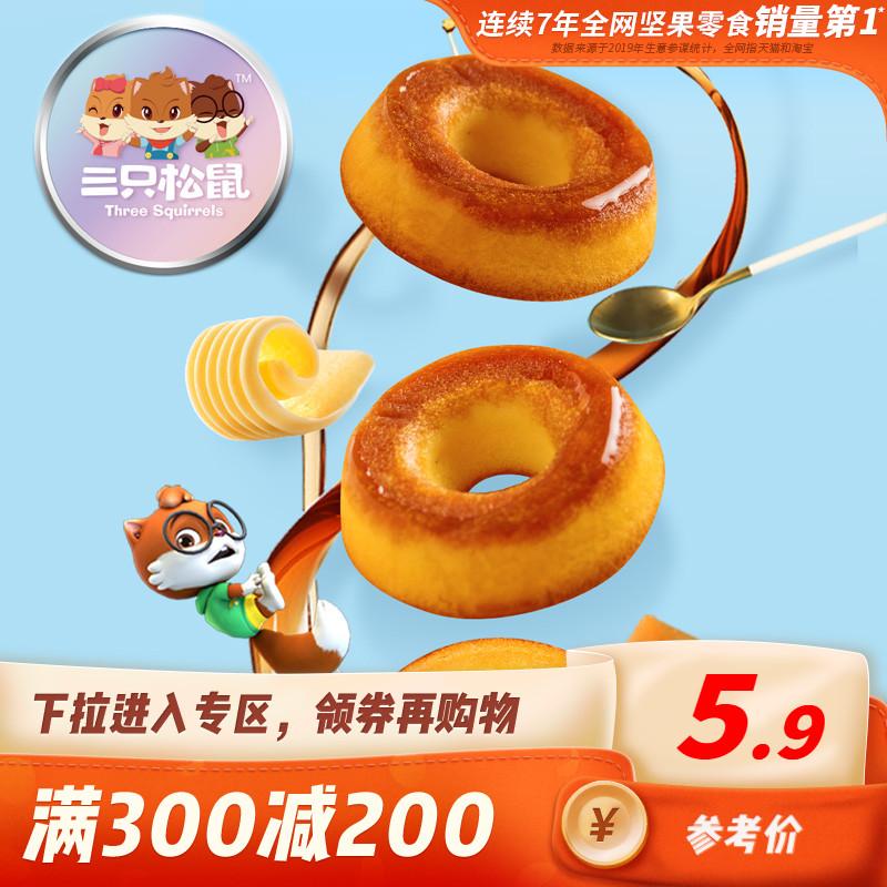满减早餐糕点甜甜圈(非品牌)