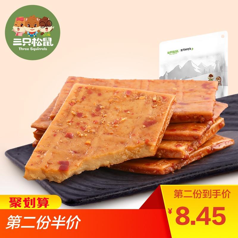 【三只松鼠_逗逗逗豆干250g】辣味零食小吃手撕豆制品素食小包装