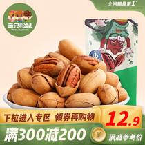 滿減三只松鼠碧根果120g零食堅果干果山核桃長壽果奶油味