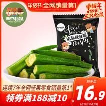 三只松鼠清新秋葵脆40gx2休闲零食即食蔬菜果蔬干黄秋葵脆片