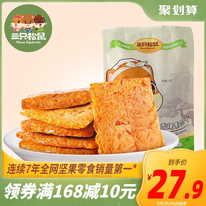 【三只松鼠_香辣素肉干250gx2】休闲零食小吃手撕豆干辣条大辣片图片