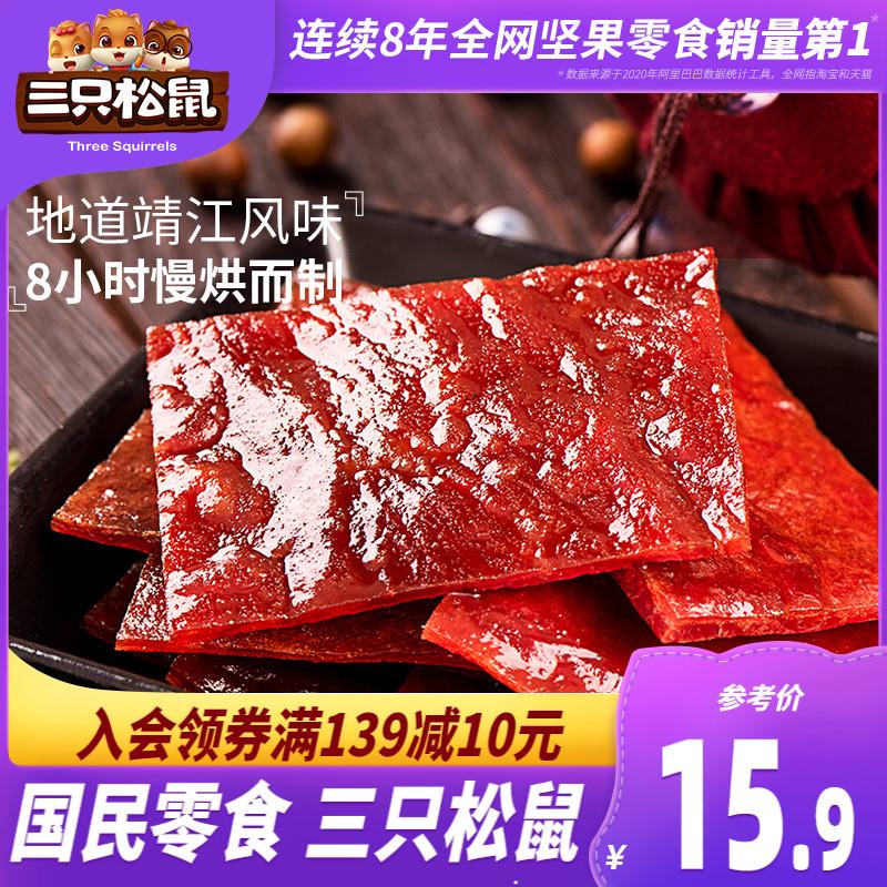 【三只松鼠_猪肉脯自然片150g】网红小吃零食铺靖江特产熟食即食