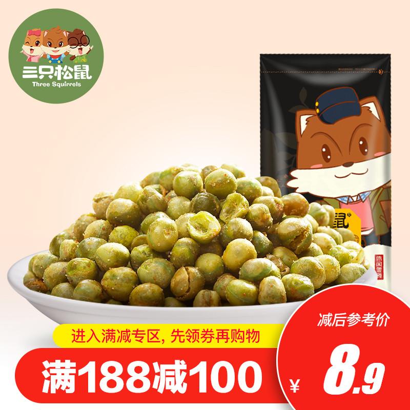 满减【三只松鼠_豌豆90gx2袋】休闲零食特产炒货办公室小吃