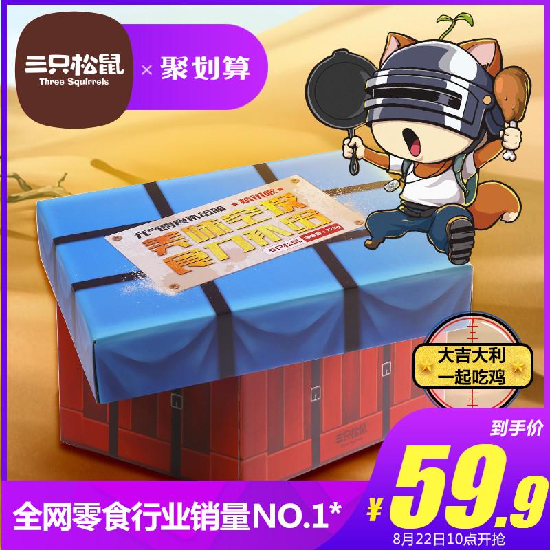 新品【三只松鼠_空投箱大礼包】网红零食批发生日送女友吃鸡礼盒