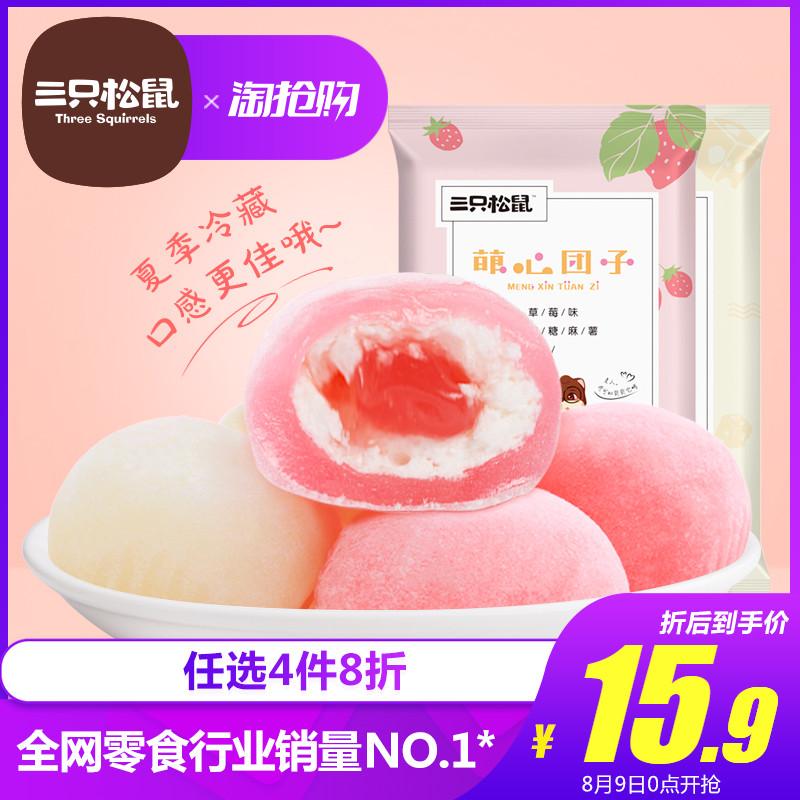 【三只松鼠萌心团子138gx2】干吃汤圆棉花糖麻薯糯米糍雪媚娘