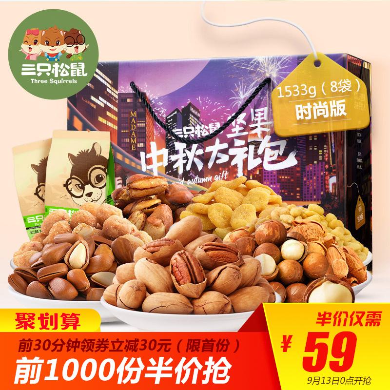 袋装8每日坚果礼盒零食组合共1533g中秋坚果大礼包三只松鼠