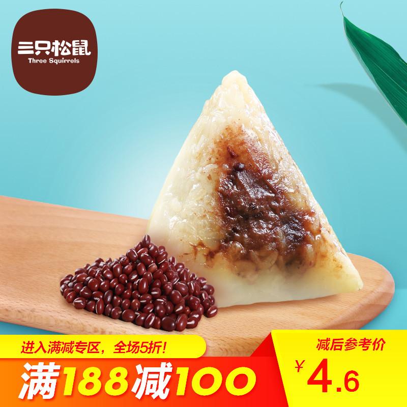 满减【三只松鼠_红袍豆沙粽/100g】嘉兴特产红袍豆沙粽子