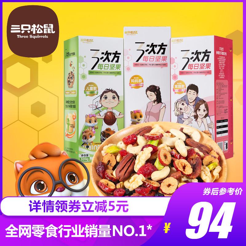 混合坚果果仁网红零食小吃大礼包520g次方每日坚果3三只松鼠