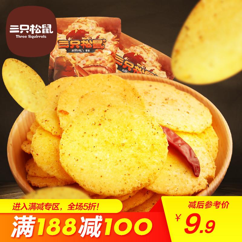 满减【三只松鼠_玉米片140g】零食特产即食杂粮椒盐/香辣味散装