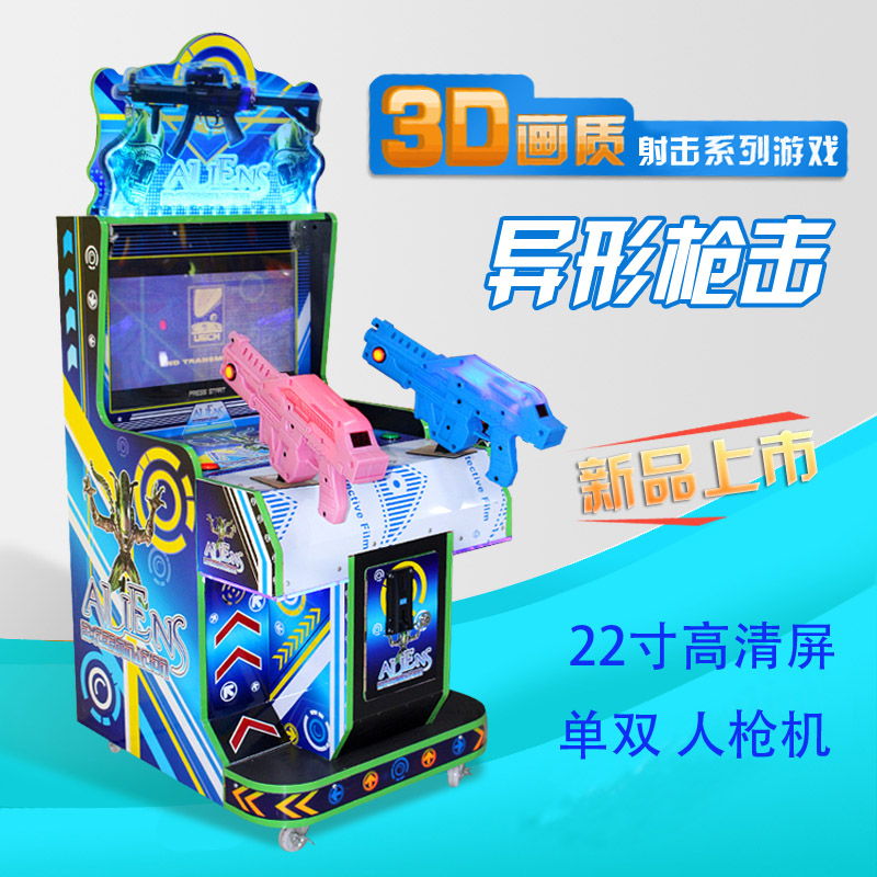 Игровые автоматы с пистолетами Артикул 544795785950