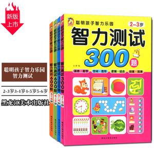 酷小丫4本套装《聪明孩子智力乐园 智力测试300+600